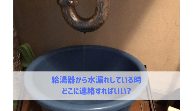 給湯器から水漏れしている時、どこに連絡すればいい?