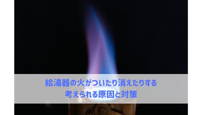 給湯器の火がついたり消えたりする 考えられる原因と対策