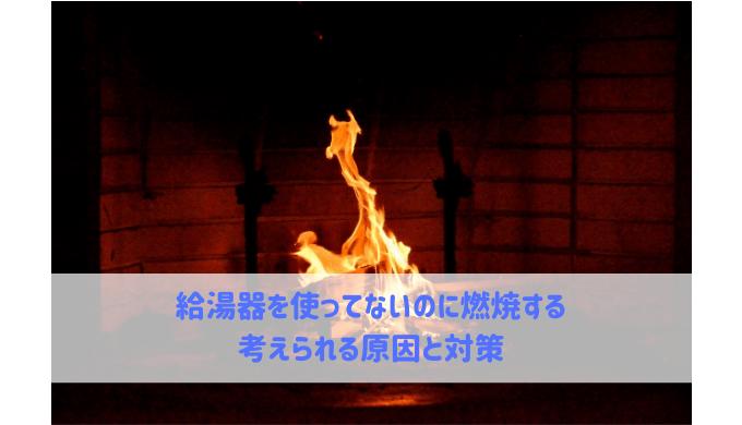 給湯器を使ってないのに燃焼する 考えられる原因と対策