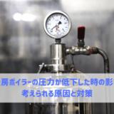 暖房ボイラーの圧力が低下した時の影響と原因