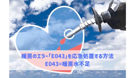 暖房のエラー「E043」を応急処置する方法